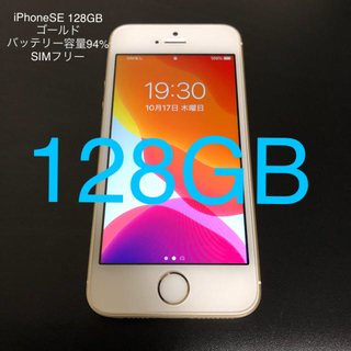 Apple - iPhoneSE 本体 128GB SIMフリー ゴールド