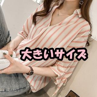 【ラス1セール ピンクXL XXLのみ】大きいサイズ ストライプVネックシャツ(カットソー(半袖/袖なし))