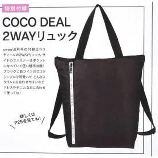 COCO DEAL - COCO DEAL 2WAYリュック