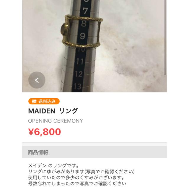OPENING CEREMONY(オープニングセレモニー)のMAIDEN  リング レディースのアクセサリー(リング(指輪))の商品写真