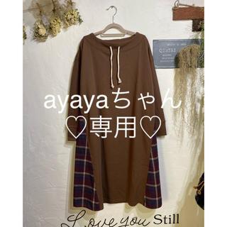 ayayaちゃん専用♡ 2点(その他)