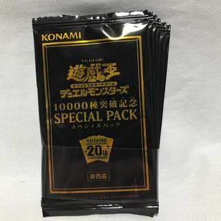 コナミ(KONAMI)のばこち様専用 遊戯王 10000種突破記念スペシャルパック 2締め(Box/デッキ/パック)