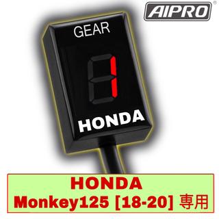 ホンダ(ホンダ)のアイプロ製★シフトインジケーター APH5 赤 新型モンキー125(パーツ)