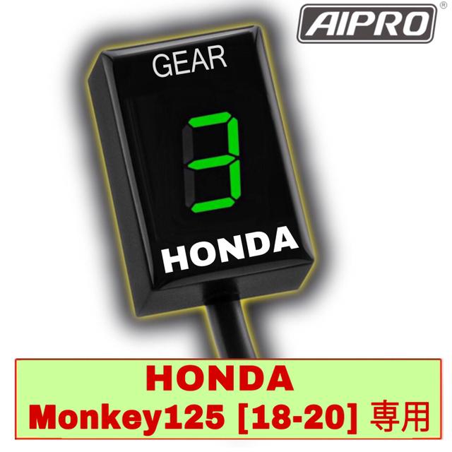 ホンダ(ホンダ)のアイプロ製★シフトインジケーター APH5 緑 新型モンキー125 自動車/バイクのバイク(パーツ)の商品写真