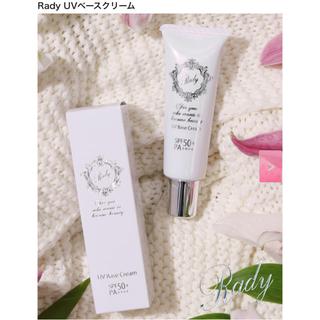 レディー(Rady)のRady♡UVベースクリーム(化粧下地)