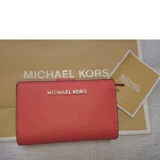Michael Kors - 週末セール❗最新色❗マイケル・コース二つ折り財布  ピンクグレープフルーツ