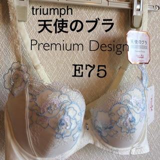 トリンプ(Triumph)の【新品タグ付】triumph天使のブラ・プレミアムデザインE75(ブラ)