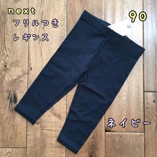 ネクスト(NEXT)の新品♡next♡裾フリル付きレギンス ネイビー90(パンツ/スパッツ)