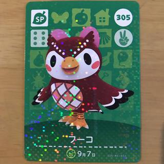 ニンテンドー3DS(ニンテンドー3DS)のどうぶつの森 amiiboカード フーコ(その他)