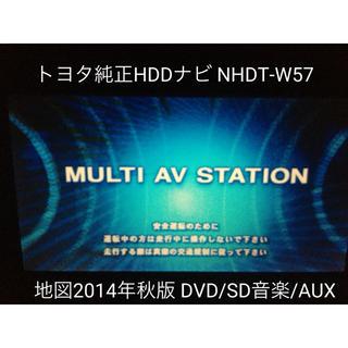 トヨタ - 実走OK トヨタ純正 HDDナビ NHDT-W57 地図2014年秋版