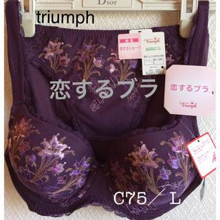 トリンプ(Triumph)の【新品タグ付】triumph★恋するブラ C75L(ブラ&ショーツセット)