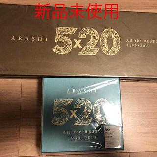 嵐 - 未開封!嵐 5×20 ベストアルバム 初回限定盤1、2