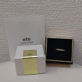 エテ(ete)のete 7号 リング(リング(指輪))