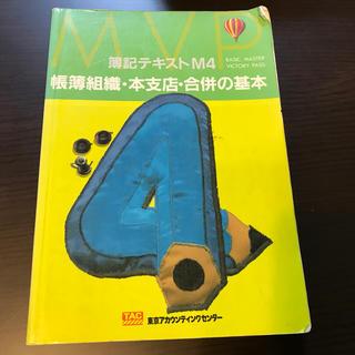 タックシュッパン(TAC出版)の簿記テキストM4 帳簿組織・本支店・合併の基本東京アカウンティングセンターTAC(ビジネス/経済)