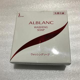 SOFINA - 未開封☆アルブラン☆洗顔