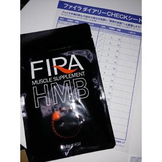 最安値 新品未開封 チェックシート付 FIRAマッスルサプリHMB(ダイエット食品)