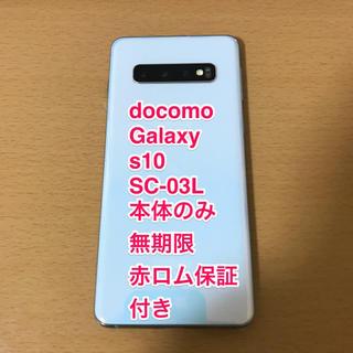 SAMSUNG - docomo Galaxy S10 SC-03L ホワイト 美品 赤ロム保証付き
