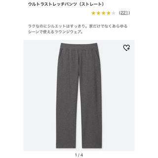UNIQLO - さくら様専用 ウルトラストレッチパンツ(ストレート)/ユニクロ