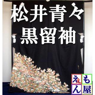 新品 浜ちりめん使用 松井青々伝統工芸士 二代目松井青々作 手描き友禅黒留袖(着物)