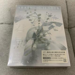 嵐 - 嵐 君と僕の見ている風景 DVD 初回