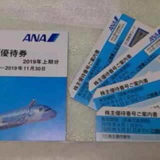 ANA 株主優待 4枚セット+優待冊子付き