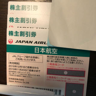 JAL(日本航空) - JAL 日本航空 株主優待 3枚