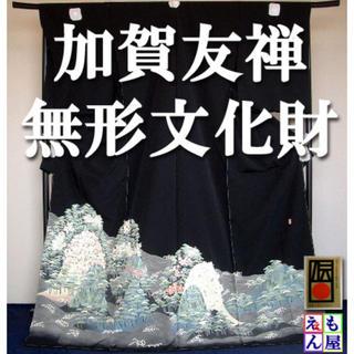 新品 無形文化財 大臣指定伝統的工芸品 加賀友禅 柿本市郎作 手描き友禅黒留袖(着物)
