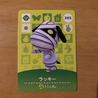 ニンテンドー3DS(ニンテンドー3DS)のどうぶつの森 amiiboカード ラッキー(その他)