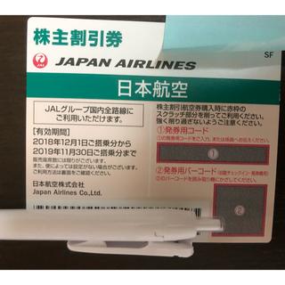 JAL(日本航空) - JAL 日本航空 株主優待 4枚