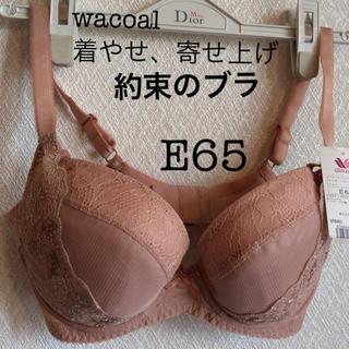 Wacoal - 【新品タグ付】wacoal/約束のブラ・E65