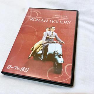 ローマの休日 DVD