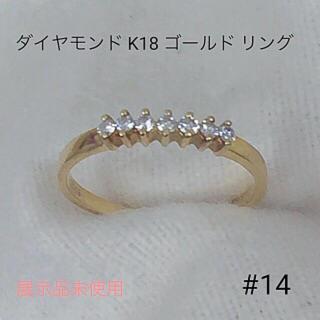 鑑定済み 正規品 ダイヤモンド K18 ゴールドリング 送料込み(リング(指輪))