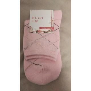 ナイガイ(NAIGAI)の靴下 新品(ソックス)