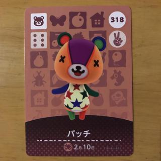ニンテンドー3DS(ニンテンドー3DS)のどうぶつの森 amiiboカード パッチ(その他)