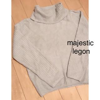 マジェスティックレゴン(MAJESTIC LEGON)のmajestic legon(ニット/セーター)