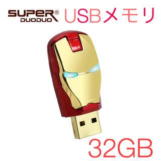 アイアンマン USBメモリ  32GB