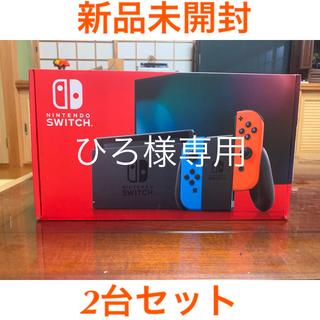 Nintendo Switch - Nintendo Switch 本体 新品未開封2台セット