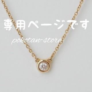 Tiffany & Co. - とも様専用
