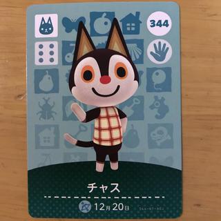 ニンテンドー3DS(ニンテンドー3DS)のどうぶつの森 amiiboカード チャス(カード)