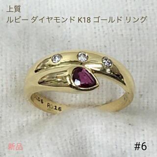 鑑定済み 上質 ルビー ダイヤモンド K18 ゴールド リング 指輪 送料込み(リング(指輪))