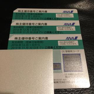 ANA(全日本空輸) - 3枚 ANA 株主優待券 ※2019年11月30日まで搭乗