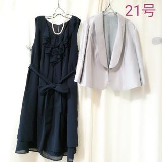 新品 21号 フォーマル ワンピース ボレロ 結婚式(ミディアムドレス)