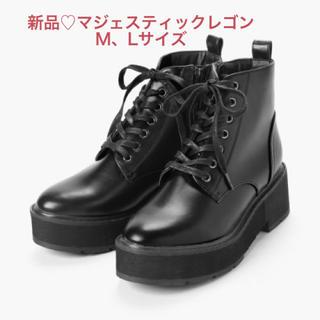 新品♡マジェスティックレゴン ブーツ   大特価❣️M、Lサイズ 定価6820円