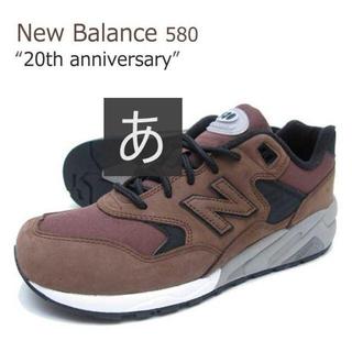 ニューバランス(New Balance)の20周年記念 New Balance 580 MRT580KB 28.0 10(スニーカー)