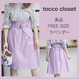 tocco - 【美品】tocco closet リングベルト付きビタミンカラーコットンスカート