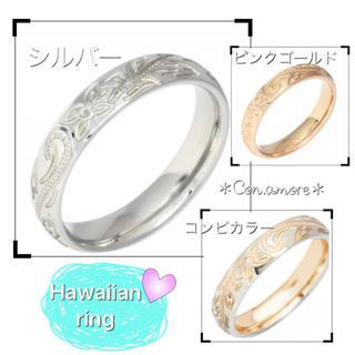 *ハワイアン リング*ペアリング 刻印 シルバー ピンクゴールド コンビカラー(リング(指輪))