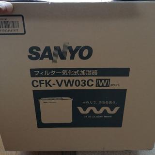 サンヨー(SANYO)のサンヨーCFK-VW03C  わけあり未使用品(加湿器/除湿機)