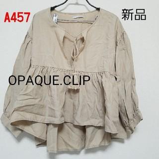 OPAQUE.CLIP - A457♡新品 OPAQUE.CLIP