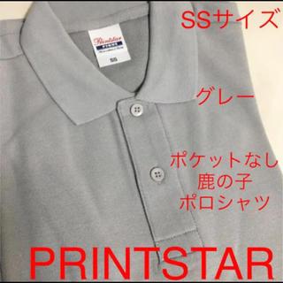 新品  無地  鹿の子  ポロシャツ  SSサイズ  グレー    D(ポロシャツ)