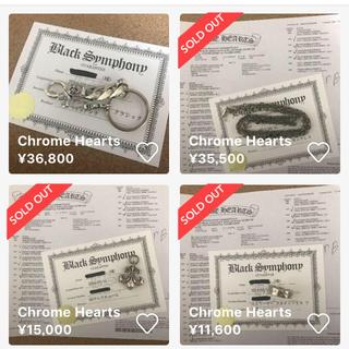Chrome Hearts - 悪質偽モノ情報  偽インボイス 偽商品